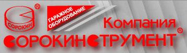 Компания «Сорокинструмент»