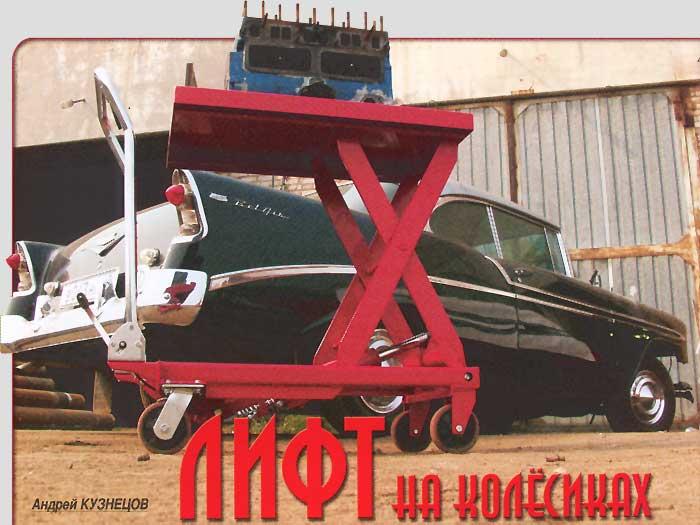 Гаражные подъёмно-транспортные тележки СОРОКИНСТРУМЕНТ