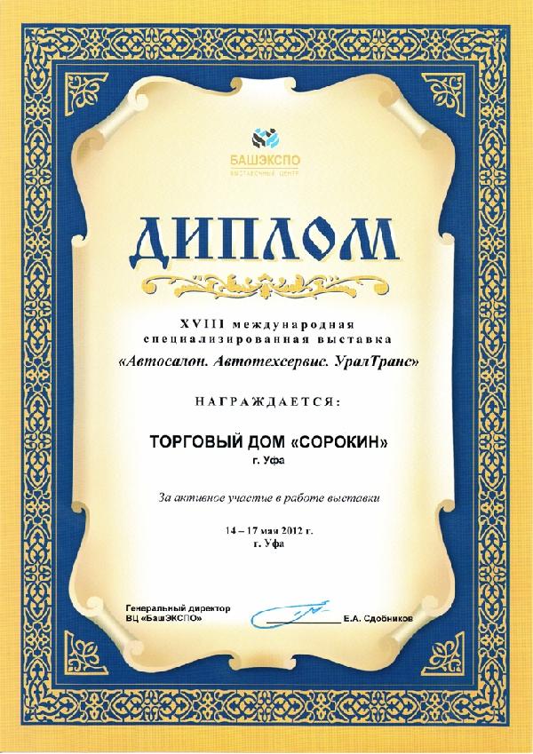заявление на выдачу диплома образец