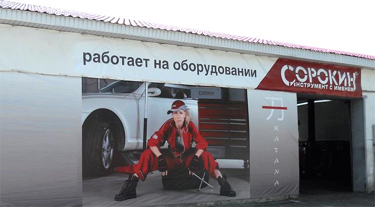 Партнёрская программа ТД СОРОКИН Автосервис