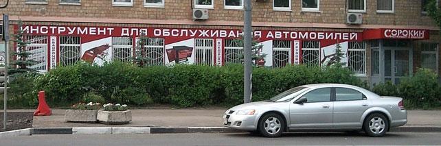 ТД СОРОКИН®. Торгово-выставочный зал в Кунцево