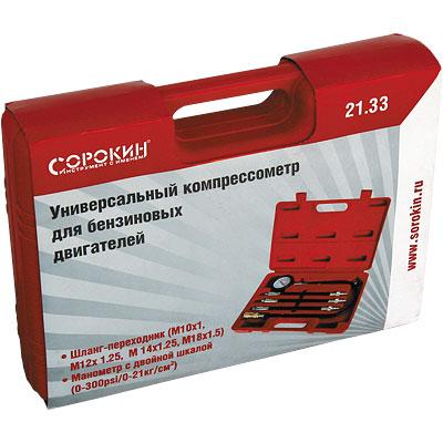 Универсальный компрессометр для бензиновых двигателей