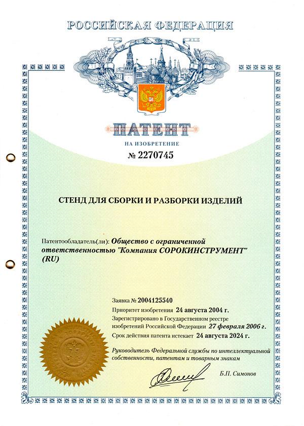 Патент ТД СОРОКИН на «Cтенд для КПП»
