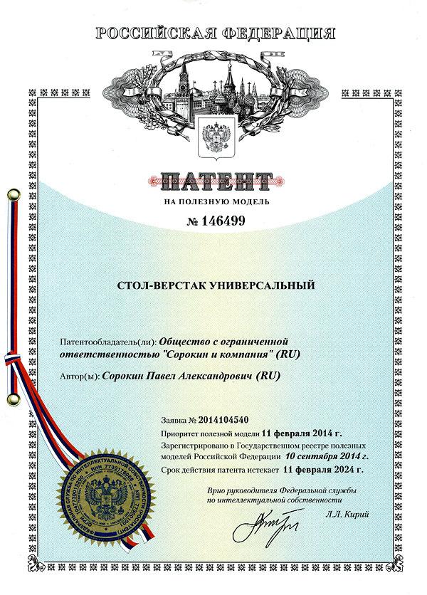 Патент ТД СОРОКИН на «Верстаки»