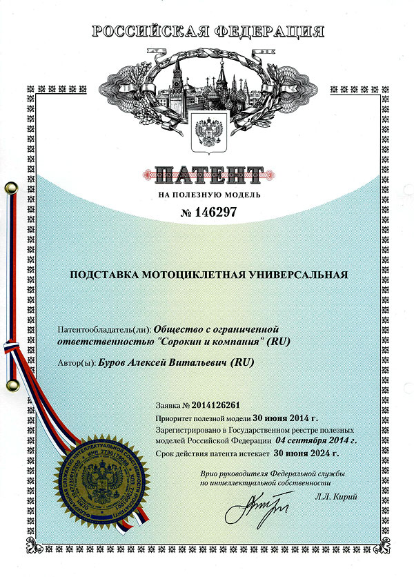 Патент ТД СОРОКИН на «Мотоподкат универсальный»