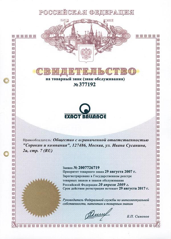 Сертификат на товарный знак, ТД СОРОКИН