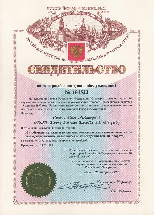 Сертификат на товарный знак ТД СОРОКИН