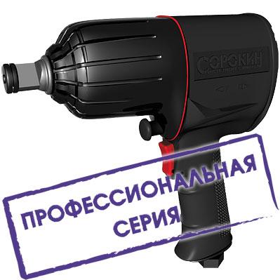 Гайковёрт пневматический 3/4, 5500об/мин, 1898Нм