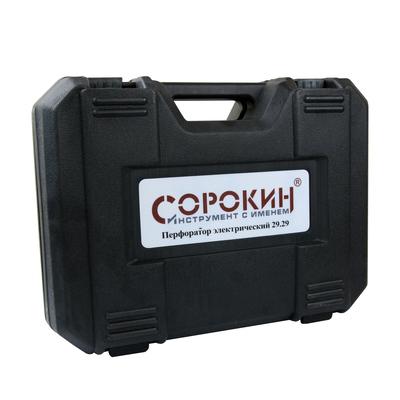Перфоратор электрический 3-режима 0,9кВт, 26мм, 900об/мин, 220В/50Гц
