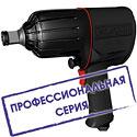 """Гайковёрт пневматический 3/4"""", 5500об/мин, 1898Нм"""