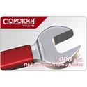 Сертификат подарочный на 1000 руб.