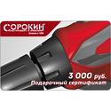 Сертификат подарочный на 3000 руб.