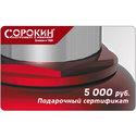Сертификат подарочный на 5000 руб.